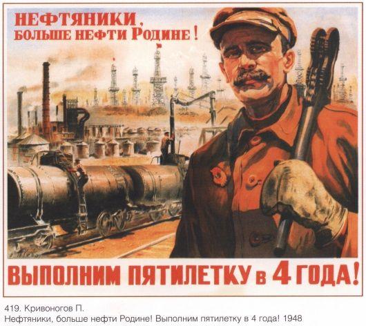 Russianheroicoil